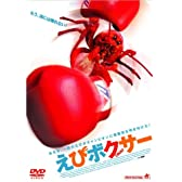 えびボクサー [DVD]