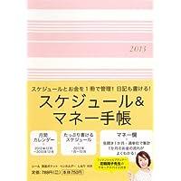 2013 スケジュール&マネー手帳
