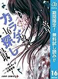 カラダ探し【期間限定無料】 16 (ジャンプコミックスDIGITAL)