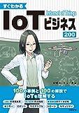 すぐ分かる IoTビジネス200