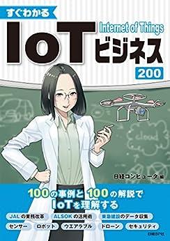 [日経コンピュータ]のすぐ分かる IoTビジネス200