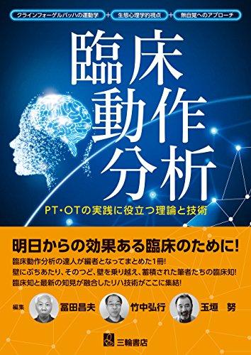 臨床動作分析―PT・OTの実践に役立つ理論と技術