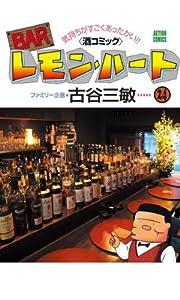 BARレモン・ハート 24巻 表紙画像