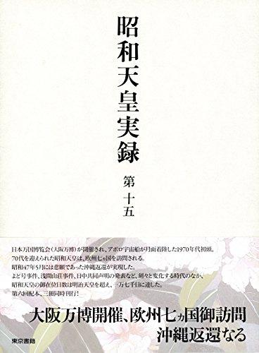 昭和天皇実録 第十五