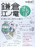 鎌倉・江ノ電さんぽ―また来たくなる、渋ゆるい心地よさ (散歩の達人MOOK)