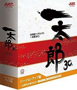 一太郎2015 バージョンアップ版