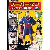 DVD>スーパーマン ジャングルの秘密 (<DVD>)