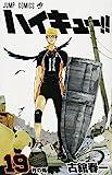 ハイキュー!! 19 (ジャンプコミックス)