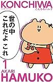 こんちわハム子 分冊版(1) (別冊フレンドコミックス)