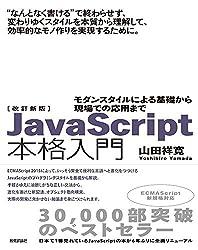 改訂新版JavaScript本格入門 ~モダンスタイルによる基礎から現場での応用まで