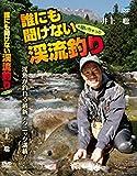 VIDEO MESSAGE(ビデオメッセージ) 井上聡 誰にも聞けない渓流釣り(を聞いちゃった) VM-0376