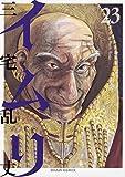 イムリ コミック 1-23巻セット