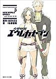 交響詩篇エウレカセブン 3 NEW WORLD ORDER (角川スニーカー文庫)