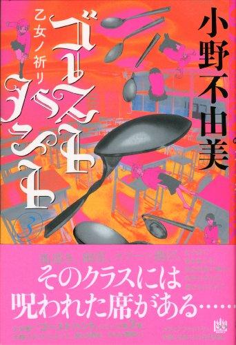 『ゴーストハント3 乙女ノ祈リ (幽BOOKS)』の1枚目の画像