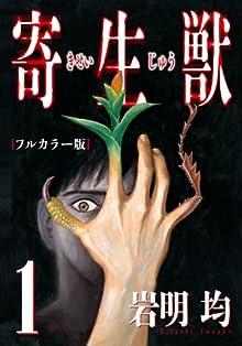 寄生獣 フルカラー版(1) (アフタヌーンコミックス)