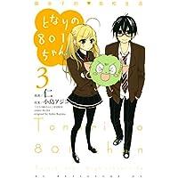 となりの801ちゃん 腐女子的高校生活(3) (別冊フレンドコミックス)
