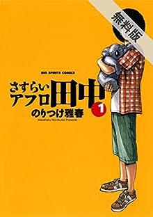 さすらいアフロ田中(1)【期間限定 無料お試し版】 (ビッグコミックス)