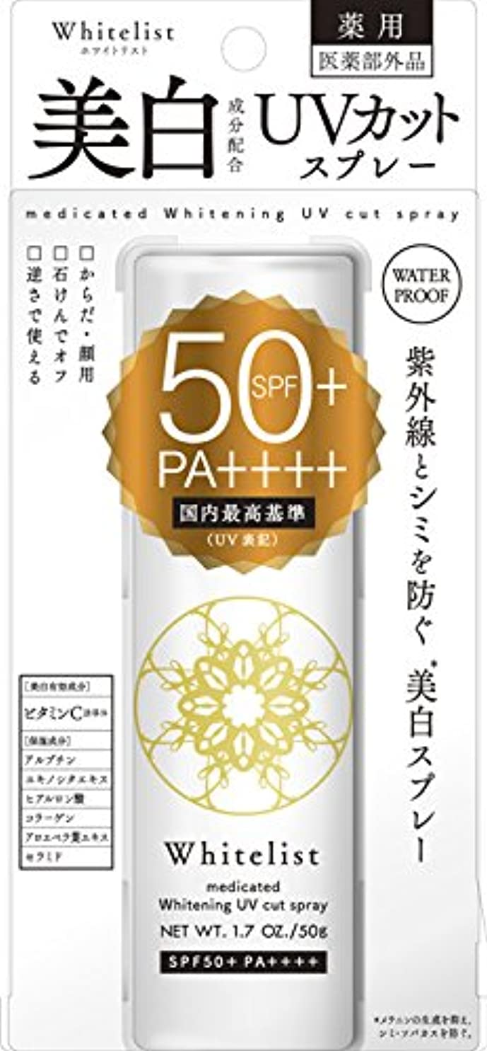横たわる内向き努力N.U.P. ホワイトリスト 薬用 ホワイトニングUVカットスプレー 50g (医薬部外品)