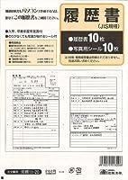 労務 11-20/履歴書