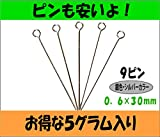 【金具・アクセサリーパーツ】9ピン0.6×30mm 銀色 5g入り 約52本 が99円