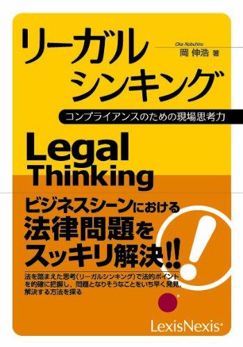リーガルシンキング:コンプライアンスのための現場思考力の詳細を見る