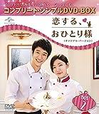 恋する、おひとり様<オリジナル・バージョン>BOX2<コンプリート・シンプルDVD-...[DVD]