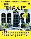 日帰り朝さんぽ 関西版 (エルマガMOOK)