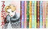 マダム・ジョーカー コミック 1-11巻 セット (ジュールコミックス)