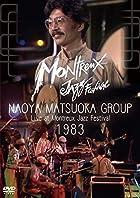 ライヴ・アット・モントルー・ジャズ・フェスティバル1983 DVD版[デジタル・リマスター版]