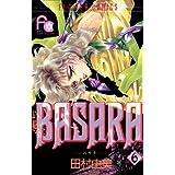BASARA(6) (フラワーコミックス)