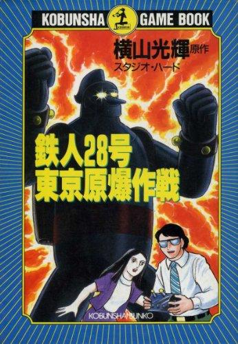 ゲームブック 鉄人28号東京原爆作戦 (光文社文庫)