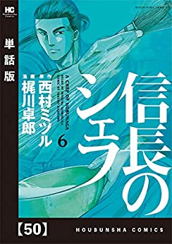 [西村ミツル, 梶川卓郎]の信長のシェフ【単話版】 50 (芳文社コミックス)