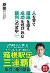 人を育て 組織を鍛え 成功を呼び込む 勝利への哲学157 ~原晋、魂の語録