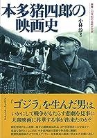 本多猪四郎の映画史 (叢書・20世紀の芸術と文学)