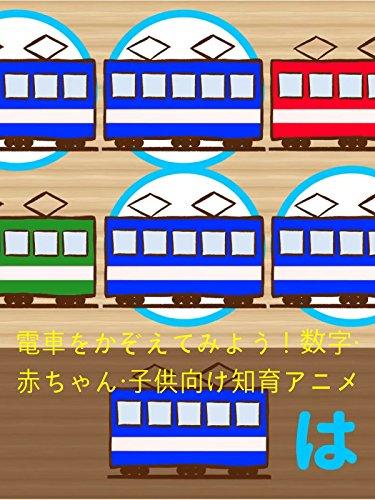 電車をかぞえてみよう!数字・赤ちゃん・子供向け知育アニメ