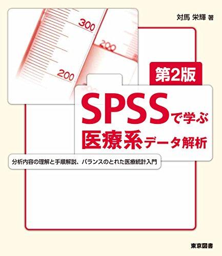 [画像:SPSSで学ぶ医療系データ解析 第2版]
