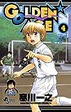 GOLDEN★AGE(4) (少年サンデーコミックス)