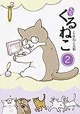 はぴはぴ くるねこ 2 (enterbrain)(書籍/雑誌)