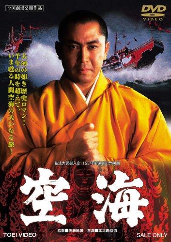 空海 [DVD]