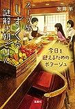 スープ屋しずくの謎解き朝ごはん 今日を迎えるためのポタージュ (宝島社文庫)