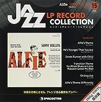 ジャズLPレコードコレクション 15号 (アルフィー ソニー・ロリンズ) [分冊百科] (LPレコード付) (ジャズ・LPレコード・コレクション)