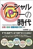 ソーシャルパワーの時代 「つながりのチカラ」が革新する企業と地域の価値共創(CSV)戦略