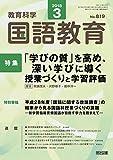 教育科学 国語教育 2018年 03月号