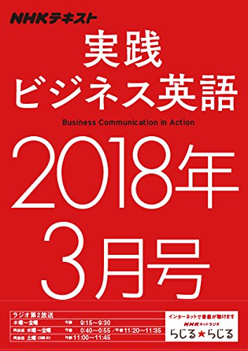 NHKラジオ 実践ビジネス英語 2018年3月号 [雑誌] (NHKテキスト)