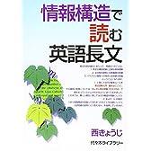 情報構造で読む英語長文―代々木ゼミ方式