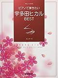 やさしくひける ピアノで弾きたい 宇多田ヒカルBEST ヒット曲満載の初級ソロアレンジ集
