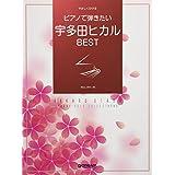 宇多田ヒカル やさしくひける ピアノで弾きたい BEST ヒット曲満載の初級ソロアレンジ集