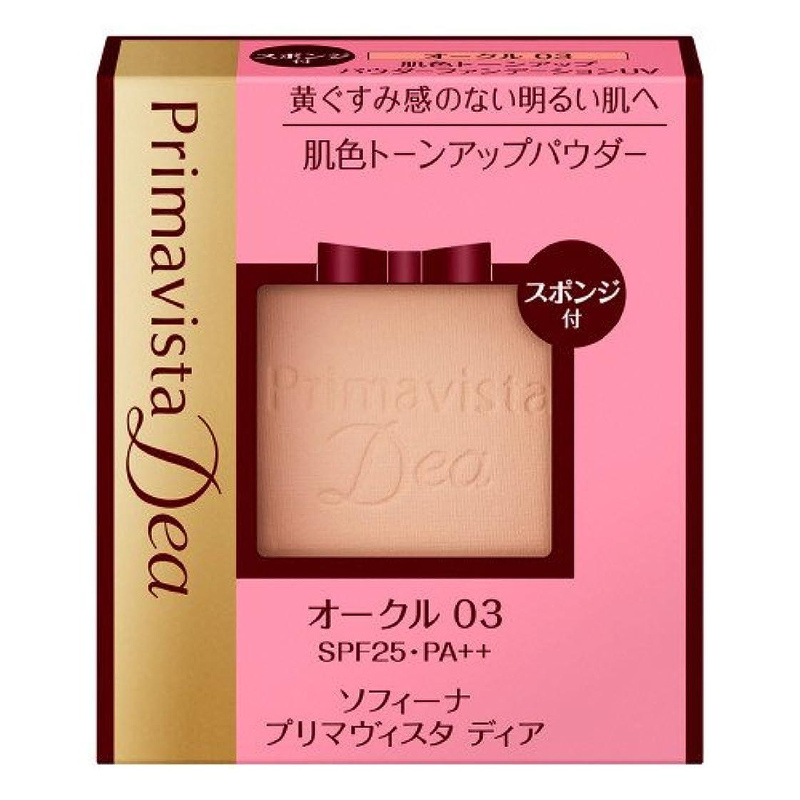 ところで洗練された汗ソフィーナ プリマヴィスタ ディア 肌色トーンアップ パウダーファンデーション UV オークル03 9g レフィル