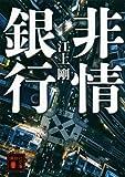 非情銀行 (講談社文庫)