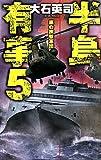 半島有事5 (C・NOVELS)